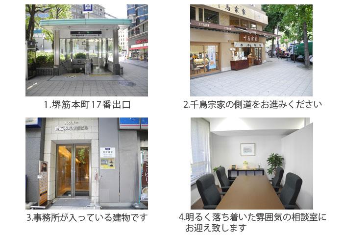堺筋駅前法律事務所|道順